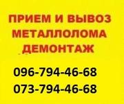 Куплю металлолом Вывоз черные и цветные металлы Харьков