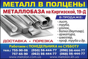 Металлобаза МЕТАЛАН. Изготовление металлоконструкций