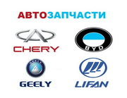 Предлагаем запчасти на китайские автомобили в Харькове