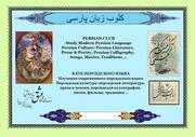Изучение современного персидского языка