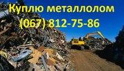 Прием металлолома по Харькову и области
