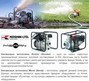 Бензиновые мотопомпы Koshin производства Японии