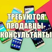 Требуются продавцы мобильных телефонов и аксессуаров.