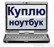 Хотите продать планшет или ноутбук в Харькове - звоните нам