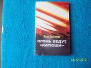 И.Братченко -