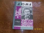 А.Моруа -