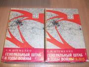 С.М.Штеменко - Генеральный штаб