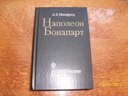 А.З. Манфред - Напалеон Бонапарт