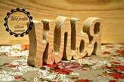Оригинальные буквы-пазлы из дерева,  ручная работа