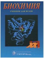 Куплю: Биохимия - Северин Е.С. - 2004 год
