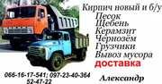 Доставка стройматериалов по городу и области