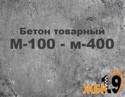 Бетон товарный всех марок от производителя,  доставка по Харькову