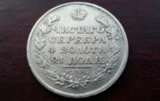 Коллекционная Монета 1818 года. Серебряная. Времен Александра I.