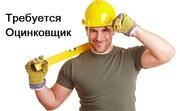 Работа Оцинковщик Харьков