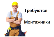 Разнорабочий,  монтажник на Салтовку