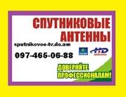 Спутниковая антенна Харьков цена