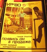 Журналы СССР. Изобретатель и рационализатор
