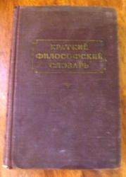 Краткий Философский Словарь 1955 год