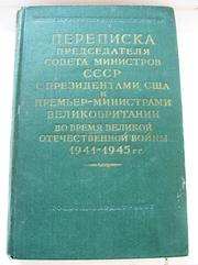Переписка Сталина с президентами США и министрами Великобритании
