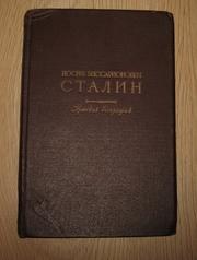 Краткая биография Сталина. Прижизненное издание