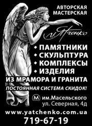 Памятники, и скульптуры авторской студии Михаила Ятченко