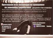 Тренировки по эквилибристике (акробатика)+растяжка