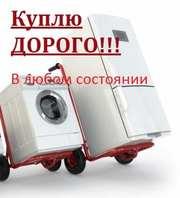 Куплю дорого холодильники и стиральные машинки