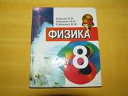 Продам учебник по физике,  8 класс,  Коршак Е.В.
