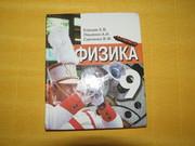 Продам учебник по физике,  9 класс,  Коршак Е.В.