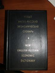 Продам англо-русский экономический словарь в очень хорошем состоянии