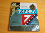 Продам учебник по физике 7 класс,  Коршак Е.В