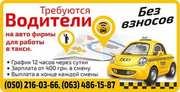 Работа водителем в такси на авто фирмы,  график оговаривается