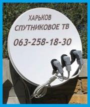 Тарелка спутниковая купить установить настроить недорого Харьков