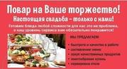 Услуги Повар на выезд 200 грн за час работы выезд в любой район города