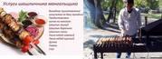 Услуги Повар -шашлычник-мангальщик на выезд от 200 грн за час работы.