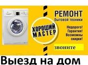 Ремонт стиральных машин, холодильников