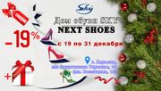 Новогодняя акция с 19 по 31 декабря: каждому покупателю скидка на обув