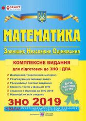 Подготовка к ЗНО,  ДПА по математике