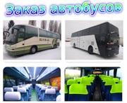 Пассажирские перевозки Украина, СНГ, Европа.