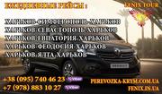 Пассажирские перевозки по маршруту Харьков – Симферополь и Симферополь