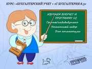 Курсы бухгалтеров (Харьков)