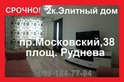 ☑ Срочно! 2к. в статусном доме с Евроремонт.пл.Руднева/Советская