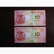 Банкноты Макао Год собаки,  UNC