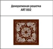 Декоративная решетка ART 002