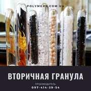 Производим вторичную гранулу: ПП,  ПЭВД,  ПЭНД,  ПС-УПМ