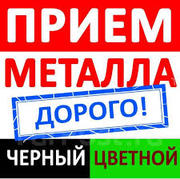 Куплю металлолом,  макулатуру Харьков