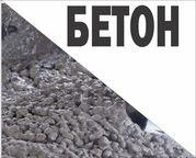 Продаем бетон всех марок