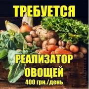 Требуются реализаторы на овощной рынок «1й километр». 400 грн./смена