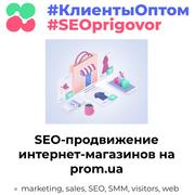 Внутренняя оптимизация и SEO продвижение интернет-магазинов на PROM.UA