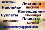 Полиграфия. Печать визиток,  листовок,  наклеек